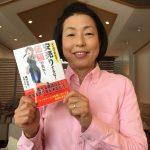 重版出来!!!マンガでわかる 安売りをするな価値を売れ!藤村正宏先生の本に登場