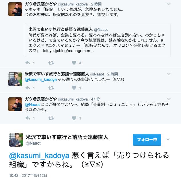 スクリーンショット 2017-03-12 10.55.40