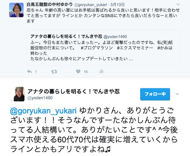 スクリーンショット 2017-03-15 23.36.28